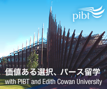 価値ある選択、パース留学 - with PIBT and Edith Cowan University